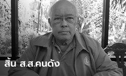"""""""อาคม เอ่งฉ้วน"""" อดีตรัฐมนตรี และ ส.ส. 9 สมัย เสียชีวิตในวัย 69 ปี"""