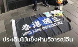 ฮ่องกง รวบหนุ่มถือธงอิสรภาพ ละเมิดกฎหมายความมั่นคงจีน หลังประกาศใช้ไม่ถึง 24 ชั่วโมง