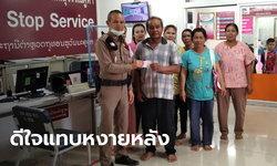 ลุงดวงเฮงโชค 12 ล้านมาหาถึงบ้าน! ถูกรางวัลที่ 1 รวยชั่วพริบตาจากเลขในดวงใจ