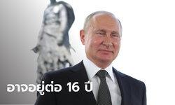 """""""ปูติน"""" อาจได้ครองอำนาจอีก 16 ปี หลังชาวรัสเซียอยากเห็นการแก้ไขรัฐธรรมนูญ"""