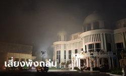 บ้านสุขาวดี ไฟปะทุอีกรอบกลางดึก เจ้าหน้าที่ตรึงกำลังสยบเพลิงพิโรธ