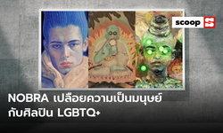NOBRA นิทรรศการเปลือยความเป็นมนุษย์กับศิลปิน LGBTQ+