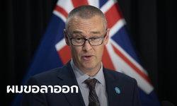 รัฐมนตรีสาธารณสุขนิวซีแลนด์ ลาออก เซ่นหละหลวมคุมโควิด-เคยแหกล็อกดาวน์