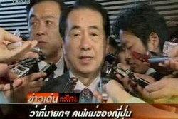 นาโอโตะ คัน ว่าที่นายกรัฐมนตรีญี่ปุ่นคนใหม่