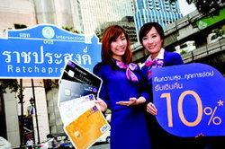 บัตรเครดิตไทยพาณิชย์ จัดแคมเปญ คืนความสุขทุกการช้อป