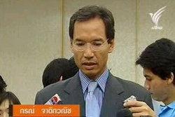 กรณ์ ระบุมี 4 กลุ่มที่ต้องถูกสอบเรื่องปั่นหุ้นไทยคม