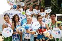 เอไอเอส จัดคาราวาน สงกรานต์ทั่วไทย ร่วมใจ 5 ภาค
