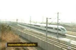 เผยทดสอบรถไฟจีน ความเร็วทุบสถิติโลก
