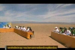 เก๋เก๋!!มองโกเลียประชุมครม.ในทะเลทรายสะท้อนโลกร้อน