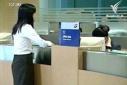 ธปท.เล็งถกลดค่าธรรมเนียมธนาคารพาณิชย์