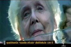 """คุณย่าไททานิค """"กลอเรีย สจ๊วร์ต"""" เสียชีวิตในวัย 100 ปี"""