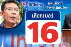 พรรคภูมิใจไทยฉุน! ถูกมารผจญถล่มเว็บไซต์