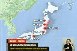 อุตุฯยันไทยไม่มีผลกระทบสารกัมมันตรังสี