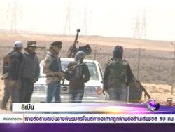 นาโต้ทิ้งระเบิดมั่ว ถูกฝ่ายต้านกัดดาฟี่ดับ13ราย