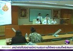 สมาคมรัฐศาสตร์ ตั้งฉายาการเมืองไทยปี 54