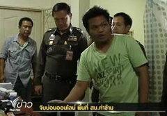 ตำรวจบุกจับบ่อนออนไลน์ใหญ่ ท่าข้าม