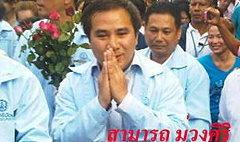 กกต.แจก 3 ใบเหลือง ส.ส.ประชาธิปัตย์-ภูมิใจไทย
