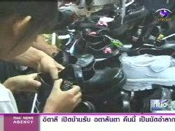 ราคาสินค้าขึ้นต่อเนื่อง เสื้อผ้านักเรียนขึ้นชุดละ 20-50 บาท
