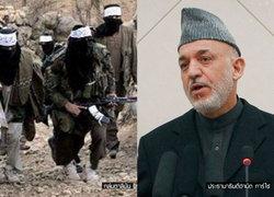 ตาลีบันป่วนบึ้มทำเนียบผู้นำอัฟกาฯทหารดับ 4