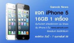 Sanook News แค่แชร์ ก็ได้ลุ้น iPhone5 16GB 1 เครื่อง