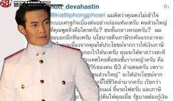 """คนไทยเหมือนกัน """"ณัฏฐ์ เทพหัสดิน"""" ขอแสดงความคิดเห็นพาดพิงรัฐบาล!"""