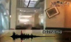 ญี่ปุ่นโชว์คลิปใหม่ วันวิปโยคแผ่นดินไหว 9 ริกเตอร์