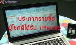 ประกาศผู้โชคดีรับรางวัล iPhone 5 จากการแชร์ข่าวของ Sanook! News