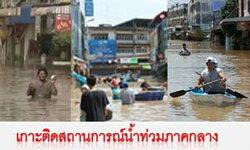 เกาะติดสถานการณ์น้ำท่วมภาคกลาง