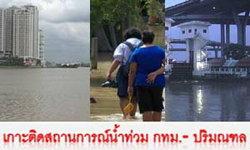 เกาะติดสถานการณ์น้ำท่วมกทม.และปริมณฑล