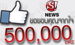 Facebook Sanook! News ฮอต ยอดไลค์ทะลุ 500,000