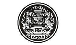สำนักงานปลัดสำนักนายกรัฐมนตรี เปิดรับสมัคร 20 อัตรา