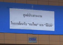 อพยพ332คนไทยจากอียิปต์ถึงดอนเมืองเช้า