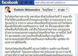 ทักษิณFBขอไทยมีสันติสุขแนะทุกฝ่ายคิดสร้างสรรค์