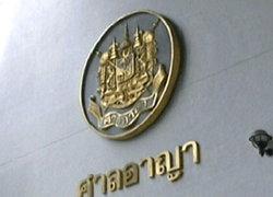ศาลสั่งจำคุก15ปี หนุ่มสระบุรีชิงทรัพย์สาว