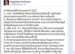 นพดลโพสต์FB 9สิ่งอะเมซิ่งไทยแลนด์ปี57