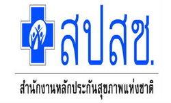 สำนักงานหลักประกันสุขภาพแห่งชาติ รับสมัครบุคลากร