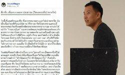 นิ้วกลม กับความจริงการเมืองไทย