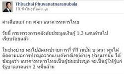 ธีระชัย อดีตรมว.คลัง เตือนธ.ทหารไทยให้กู้จำนำข้าวผิดกฎหมาย