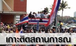 เกาะติด กปปส.กดดันรัฐบาล 20 กุมภาพันธ์ 2557