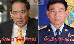 บอร์ดบินไทยอนุมัติ′อำพน′ลาออก ตั้ง ′ประจิน จั่นตอง′ นั่งประธานกรรมการบริษัทฯ