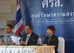 ศรส.หนุนเลขาUNแก้ปัญหาขัดแย้งไทย
