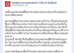 FCCTเรียกร้องทุกฝ่ายในไทยหยุดคุกคามสื่อ