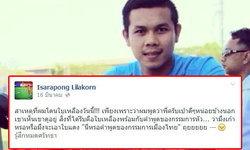 ขึ้นเฟซบุ๊ค! แข้งไทยเซ็งเปาโชว์เก๋าแถมหยาบคาย