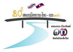 หนองคาย จัดครบรอบ 20 ปี สะพานมิตรภาพไทย-ลาว