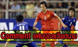 Comment แฟนบอลเวียดนามหลังสาวไทยทำลายความหวังไปฟุตบอลโลก