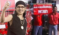 แดงพะเยา บุกจี้ตำรวจยกเลิกคอนเสิร์ต แอ๊ด คาราบาว ฉุนชอบด่าคนเสื้อแดง