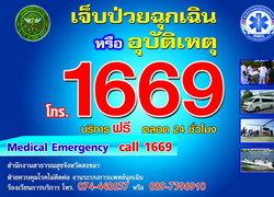 สธ.พบคนโทรป่วนสายด่วน 1669 ผู้บาดเจ็บอาจเสียชีวิตได้