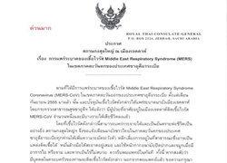 กงสุลไทยในซาอุฯประกาสเตือนระวังไวรัสมาร์