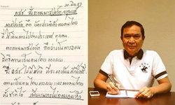 จารุพงศ์ โพสต์FBลั่นไม่มีสิทธิ์ปล้นศักดิ์ศรีความเป็นคนไทย หลังโดนถอนพาสปอร์ต
