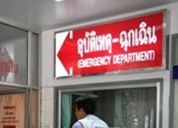 สรุปยอดรับแจ้งอุบัติเหตุในรอบ 24 ชม. 4 ก.ค.